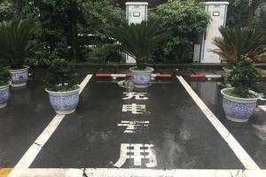 酒店配建了充电桩 专用车位却用来养花