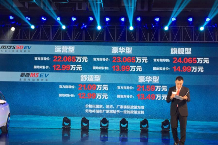 风行S50EV/菱智M5EV上市 售12.99万起
