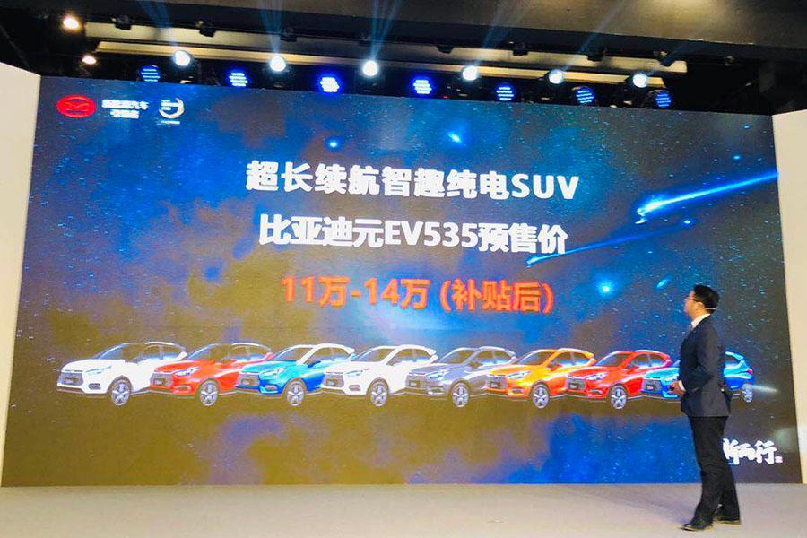 补贴后11万起 /4项升级 元EV535预售开启